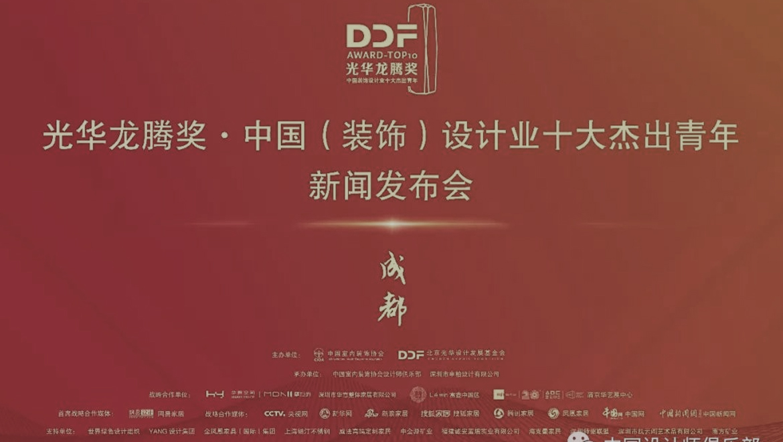 2018光华龙腾奖(成都)发布会隆重举行