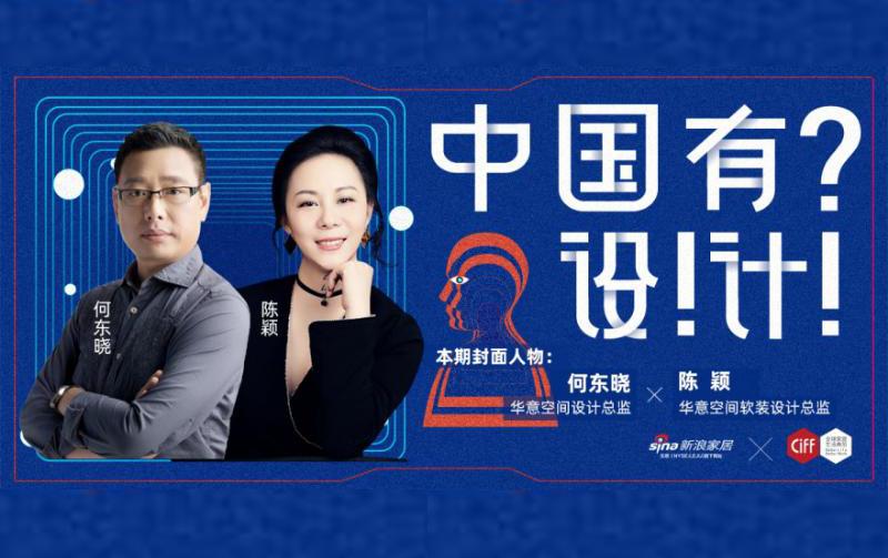 中国有设计|华意空间:从产品思维到用户思维
