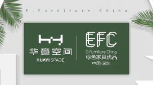 华意空间 | 2019年再次获得中国五星绿色家具优品