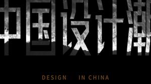 【中国设计潮】华意空间杯2020中国家居产品创新设计大赛启动仪式将在佛山举行