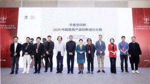 华意空间杯-2020中国家居产品创新设计大赛发布仪式在大连举行