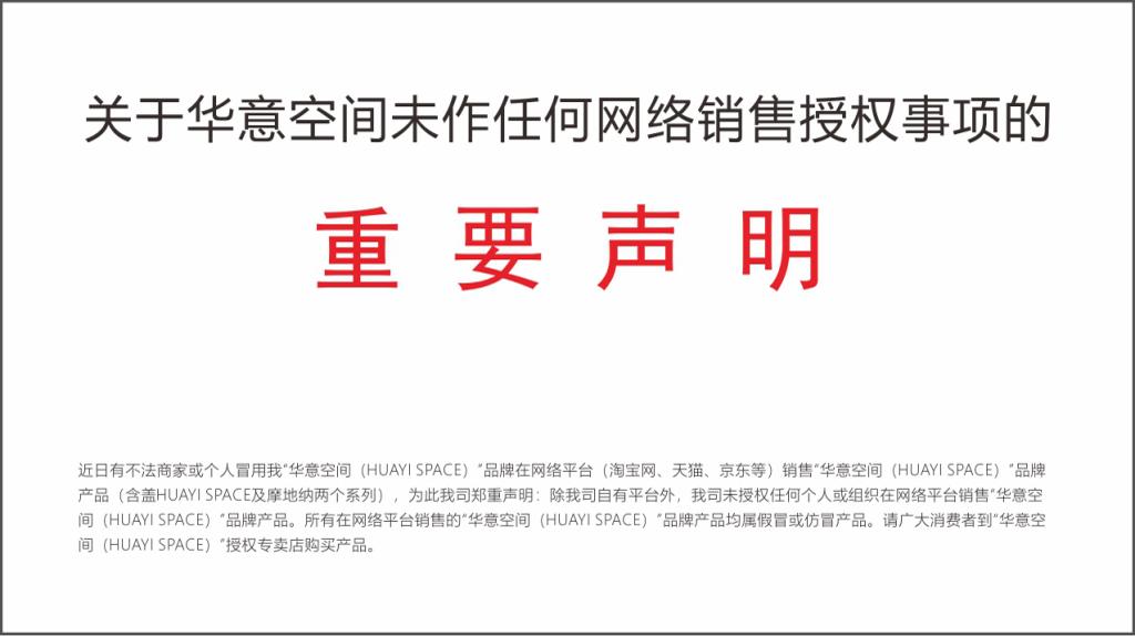 华意空间:关于未作任何网络销售授权事项的重要声明